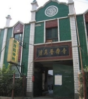 Beijing Pushou Mosque