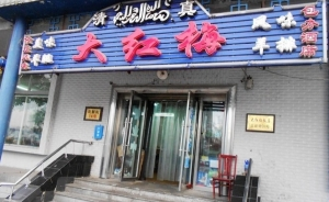 Harbin Halal Restaurants