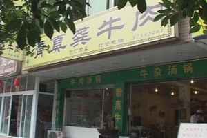 Chengdu Halal Restaurants