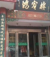 Taiyuan Halal Restaurants