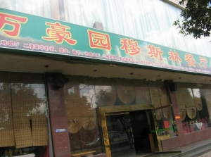 Kunming Halal Restaurants