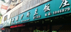 Xiamen Halal Restaurants