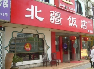 Suzhou Halal Restaurants