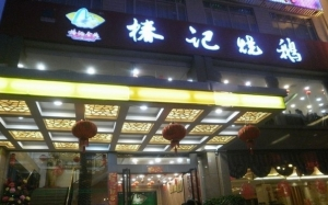 Guilin Halal Restaurants