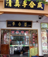 Changsha Halal Restaurants