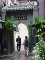 Guangzhou Xiaodongying Mosque