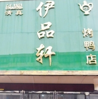 Luoyang Halal Restaurants